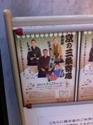 第4回京の三条寄席