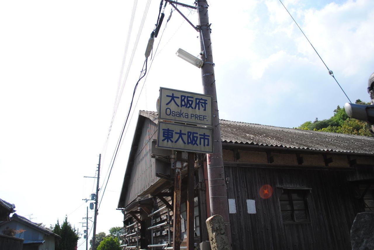 暗峠(大阪方面)
