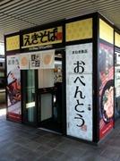 まねき@姫路駅山陽本線ホーム