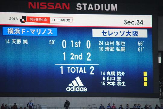 試合終了3