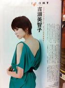 吉瀬美智子@週刊朝日20101001号-2