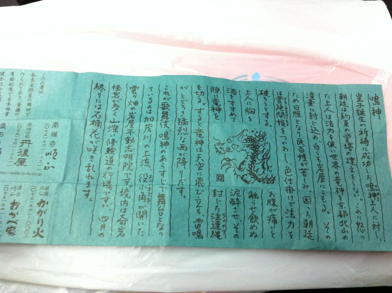 湯豆腐順正の箸袋