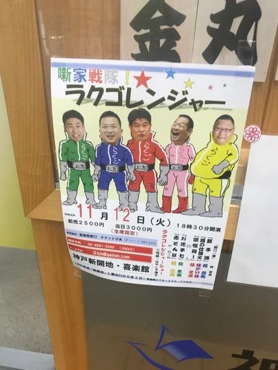 【桂三金追善】噺家戦隊!ラクゴレンジャー@神戸新開地・喜楽館