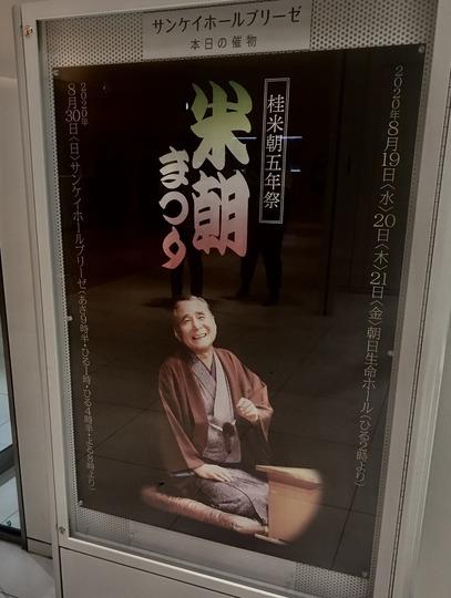 【桂米朝五年祭】米朝まつり@サンケイホールブリーゼ(2020年8月30日)