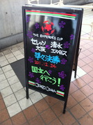 C大阪×清水