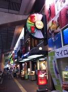 551蓬莱難波新川店