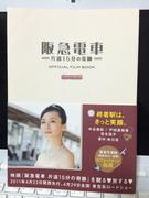 映画『阪急電車』OFFICIAL FILE BOOK