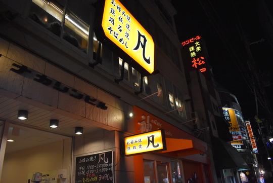 凡(ぼん)元町本店(神戸・元町)