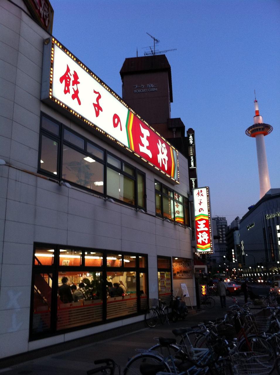 京都駅から一番近い「餃子の王将」