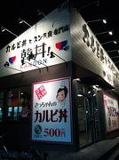 カルビ丼&スン豆腐@韓丼(京都・新堀川)