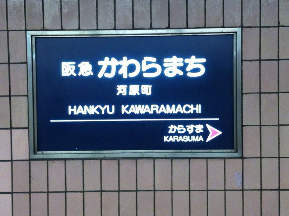 阪急河原町駅駅名標