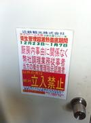 立入禁止貼り紙