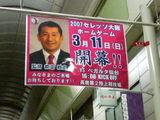 駒川吊り幕(都並監督)
