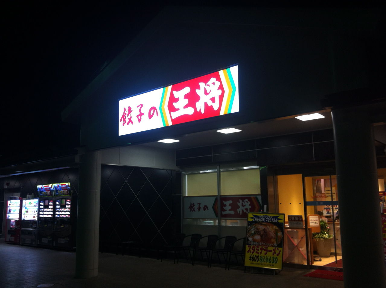 餃子の王将@EXPASA多賀-1