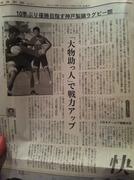 神戸製鋼Rugby部@20130830日経夕刊