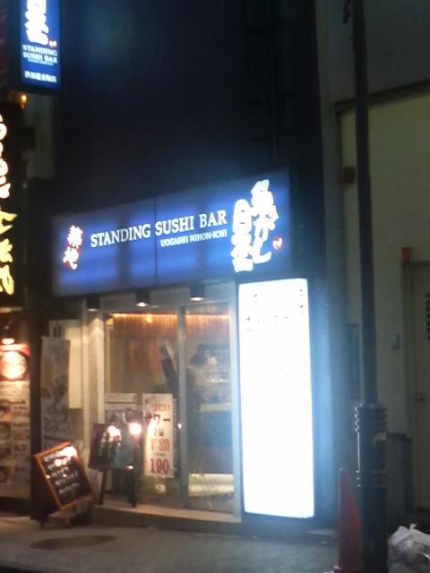立喰寿司「魚がし日本一」@渋谷道玄坂