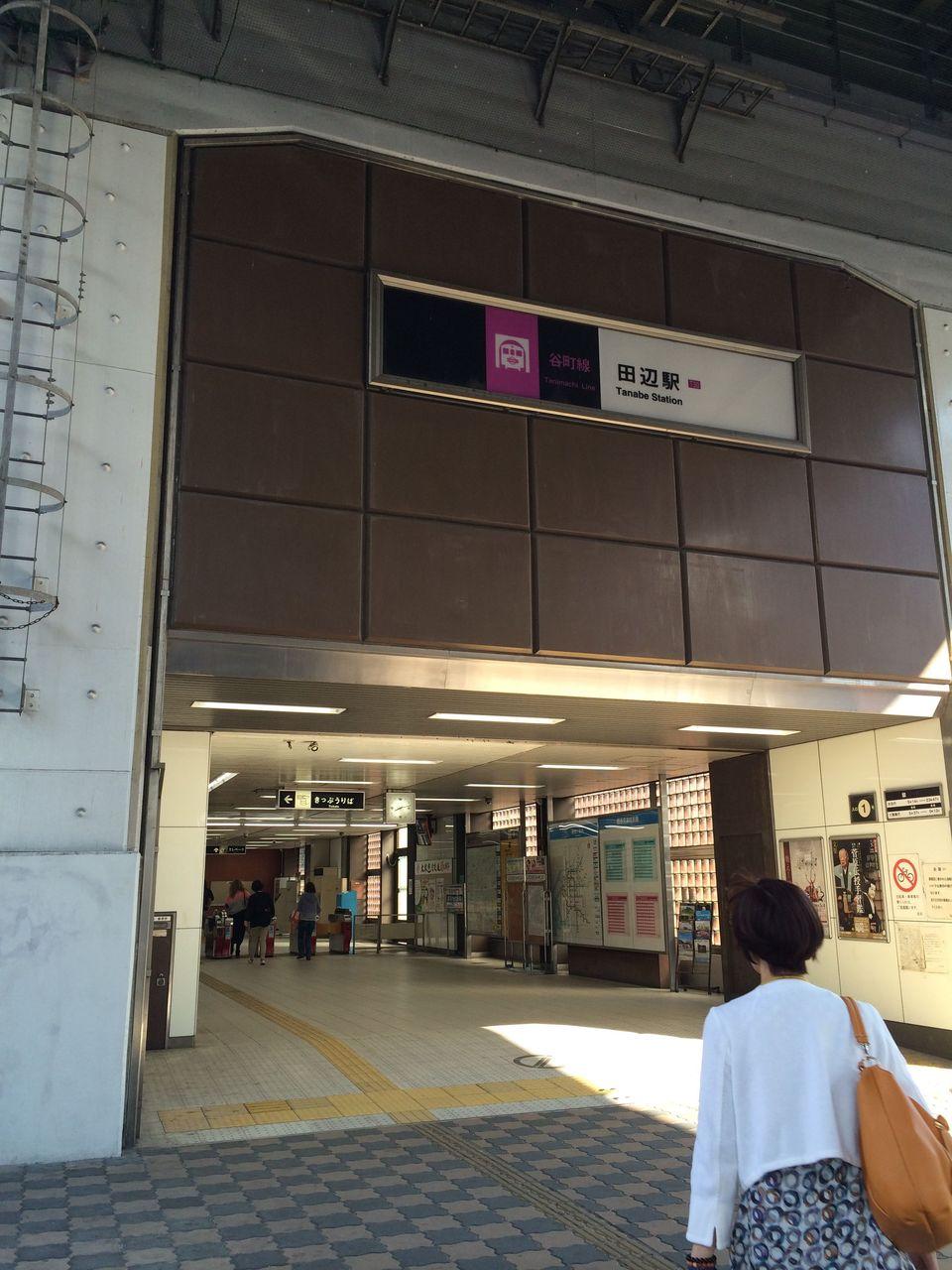 谷町線田辺駅