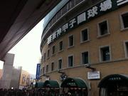 20110403甲子園