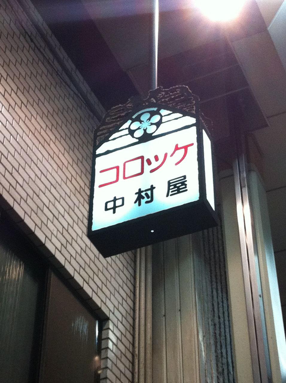 中村屋-1