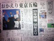 2020年東京五輪決定