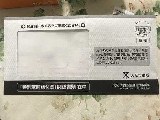「特別定額給付金(一人10万円)」申請書類@大阪市