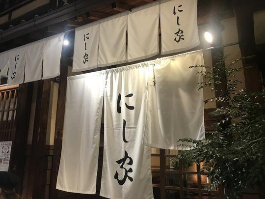 うどんちり本家「にし家」本店(大阪・東心斎橋)