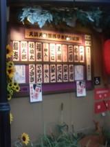 20070905繁昌亭-2