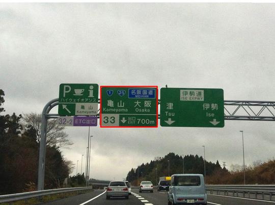 亀山出口迄700m