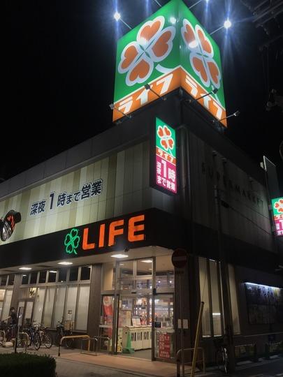 スーパーマーケット「ライフ」昭和町駅前店(大阪市阿倍野区)