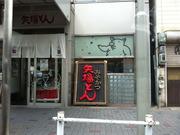 みそカツ@矢場とん本店