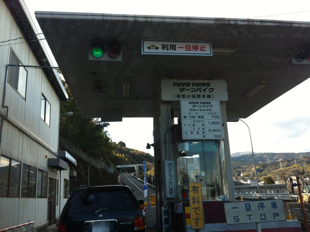 箱根ターンパイク(TOYO TIRESターンパイク)