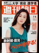尾野真千子@週刊朝日20110708号-1