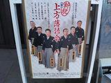 20060918新鋭上方落語会