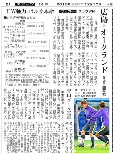20151210朝日新聞