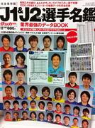 2011J1J2選手名鑑