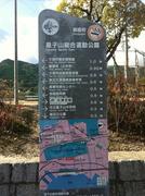 皇子山総合運動公園の標識