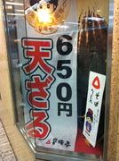 天笊蕎麦650円@家族亭