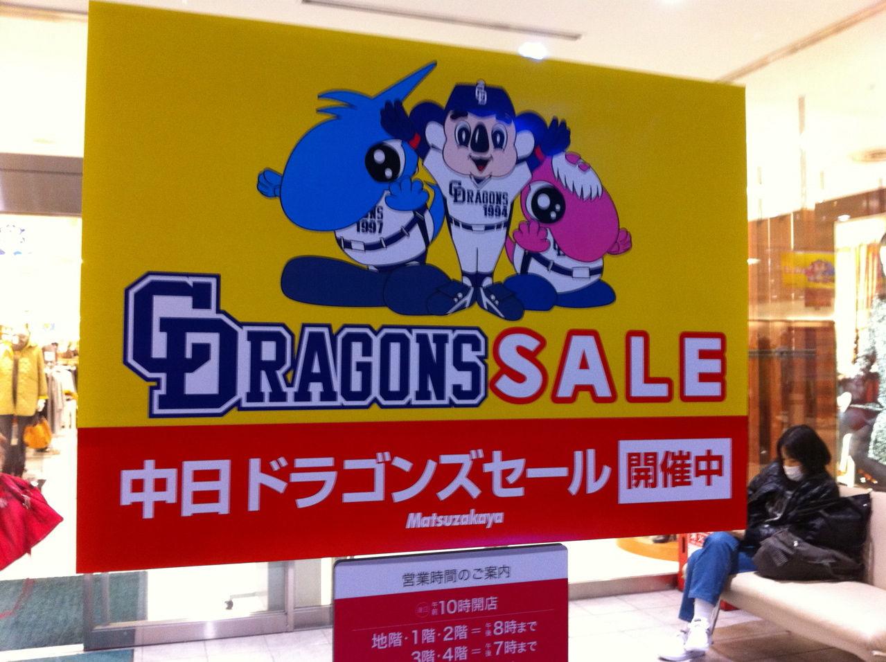 ドラゴンズ残念セール@松坂屋