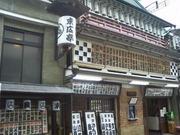 新宿末廣亭(2008年9月撮影)