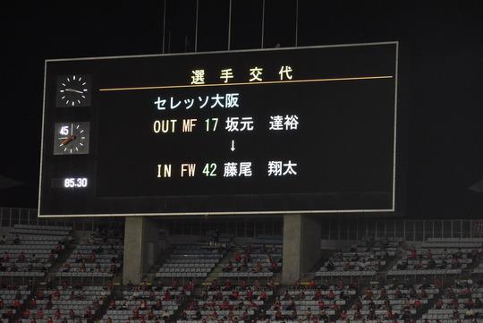 藤尾翔太J1デビュー