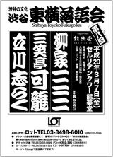 第8回渋谷東横落語会