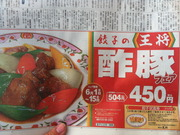 20120601餃子の王将広告@京都新聞