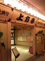 20070915卯三郎うそぶく-2