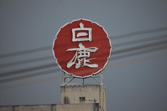 【西宮のシンボル】清酒「白鹿」の大看板@辰馬本家酒造