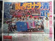 20120701大阪日刊裏一面