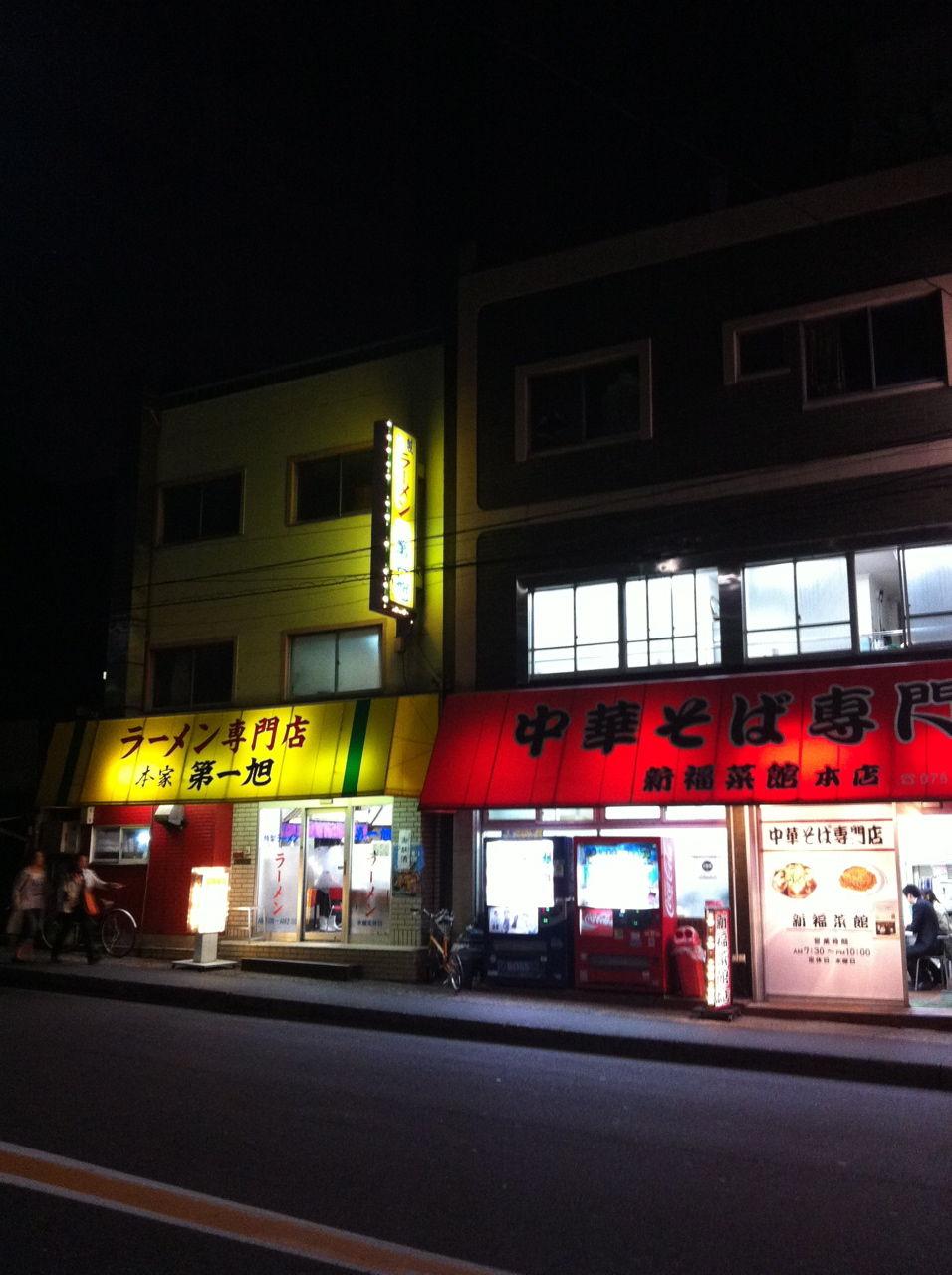 第一旭と新福菜館本店