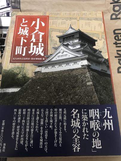 【本】『小倉城と城下町』@北九州市立自然史・歴史博物館編