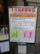 十月花形歌舞伎幕見席の案内