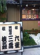 20130617繁昌亭番組