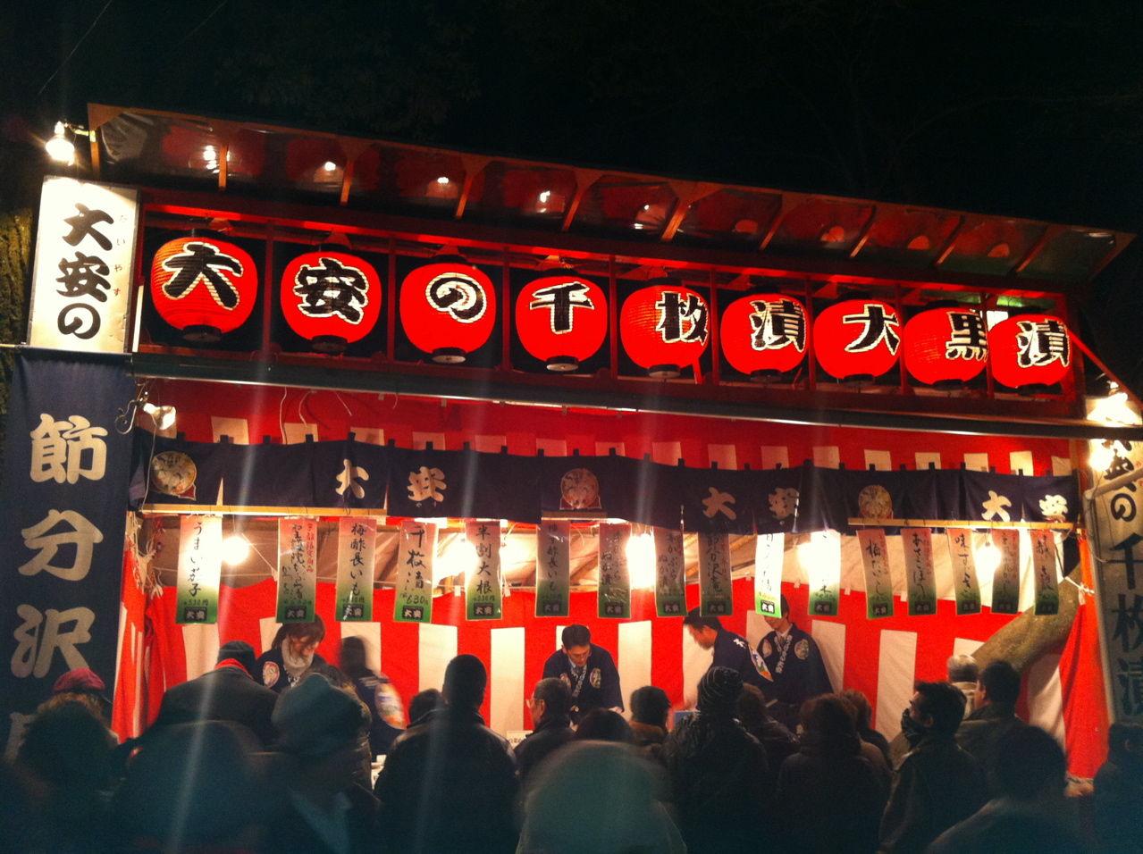 大安@吉田神社節分祭